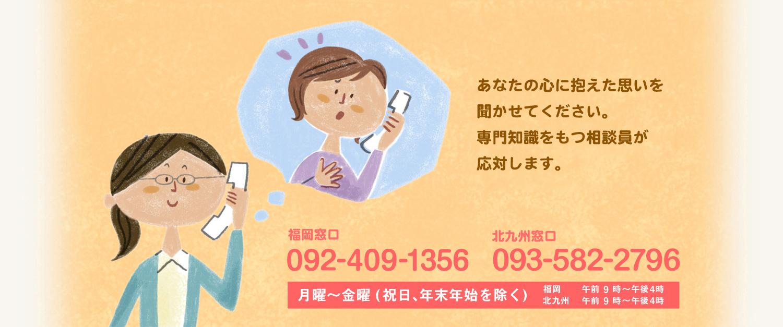 電話相談 あなたの心に抱えた思いを聞かせてください。専門知識をもつ相談員がアドバイスします。
