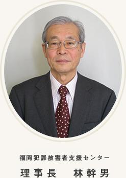 福岡犯罪被害者支援センター 理事長 林幹男