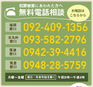 無料電話相談-まずはお電話ください。-福岡窓口、北九州窓口