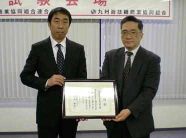 九州遊技機商業協同組合