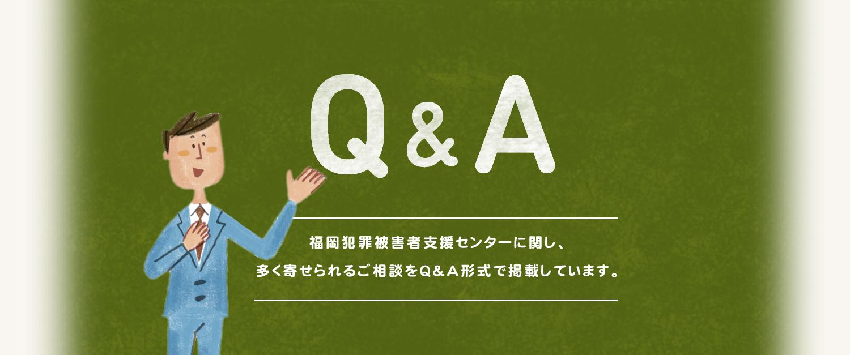 福岡犯罪被害者支援センターに関し、多く寄せられるご相談をQ&A形式で掲載しています。
