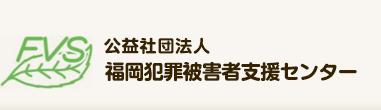 公益社団法人福岡犯罪被害者支援センター(福岡犯罪被害者総合サポートセンター)